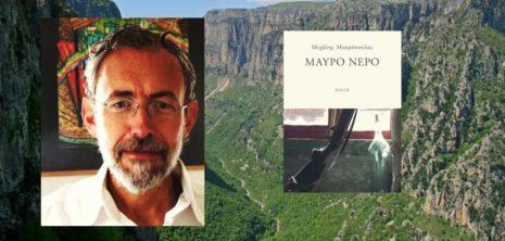 Μια επίκαιρη ουμανιστική και οικολογική κραυγή, γράφει ο Τάκης Γεράρδης