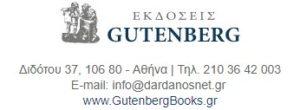 """Στράτος Μυρογιάννης """"Μυθομανίες"""" από τις εκδόσεις Gutenberg"""