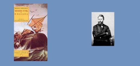 Μόμπι-Ντικ | Στο Πατάρι του Gutenberg