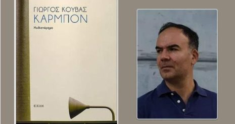 """""""Λογοτεχνία από τη σκοπιά του τεχνολόγου"""", γράφει ο Γιώργος Κούβας"""