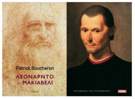 "Patrick Boucheron ""Λεονάρντο και Μακιαβέλι"" από τις εκδόσεις Πόλις"