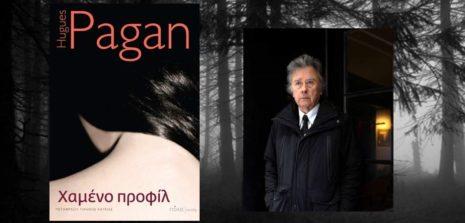 "Hugues Pagan ""Χαμένο προφίλ"" από τις εκδόσεις Πόλις"