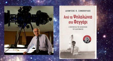 """Συνέντευξη: Διονύσης Σιμόπουλος """"Η αμερικανοσοβιετική διελκυστίνδα στο Διάστημα πρέπει να έσωσε τον κόσμο από ένα πυρηνικό ολοκαύτωμα"""""""