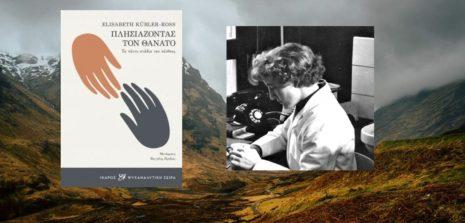 "Elisabeth Kübler-Ross ""Πλησιάζοντας τον θάνατο"" από τις εκδόσεις Ίκαρος"