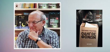 """Συνέντευξη: Αντώνης Γκόλτσος """"Η αστυνομική λογοτεχνία επιβάλλει την ακρίβεια"""""""