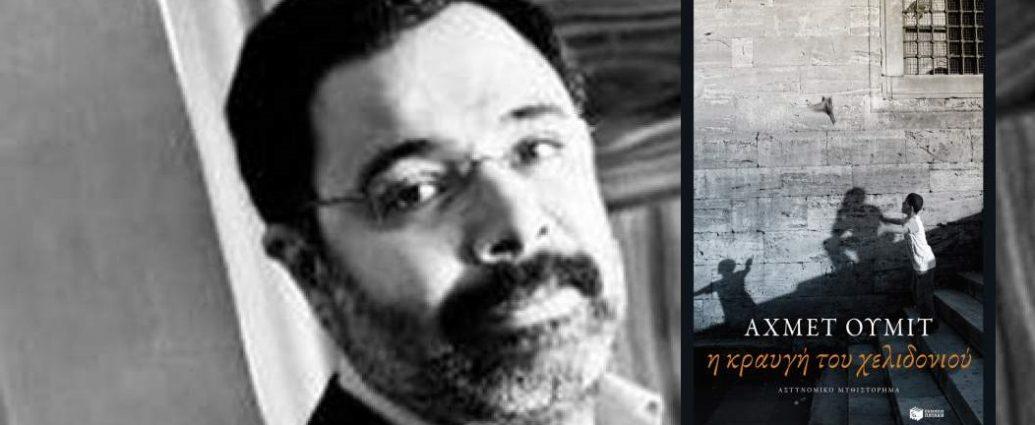 """Αχμέτ Ουμίτ """"Η κραυγή του χελιδονιού"""" από τις εκδόσεις Πατάκη"""