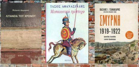 Προτάσεις Εβδομάδας   Μ. Δαμιανού-Τ. Αθανασιάδης-Β. Τζανακάρης