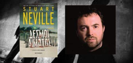"Stuart Neville ""Δεσμοί αίματος"" από τις εκδόσεις Μεταίχμιο"