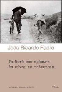 "João Ricardo Pedro ""Το δικό σου πρόσωπο θα είναι το τελευταίο"" | Βιβλιοπρόταση για το Σ/Κ"