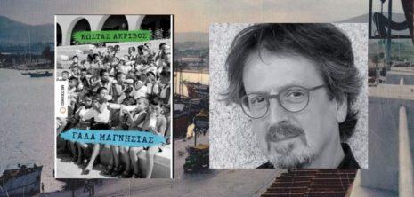 """Βραβείο The Athens Prize for Literature 2019 για το """"Γάλα Μαγνησίας"""" του Κώστα Ακρίβου"""