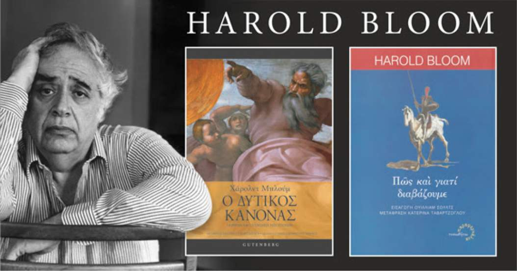 O Harold Bloom στο Μέγαρο Μουσικής