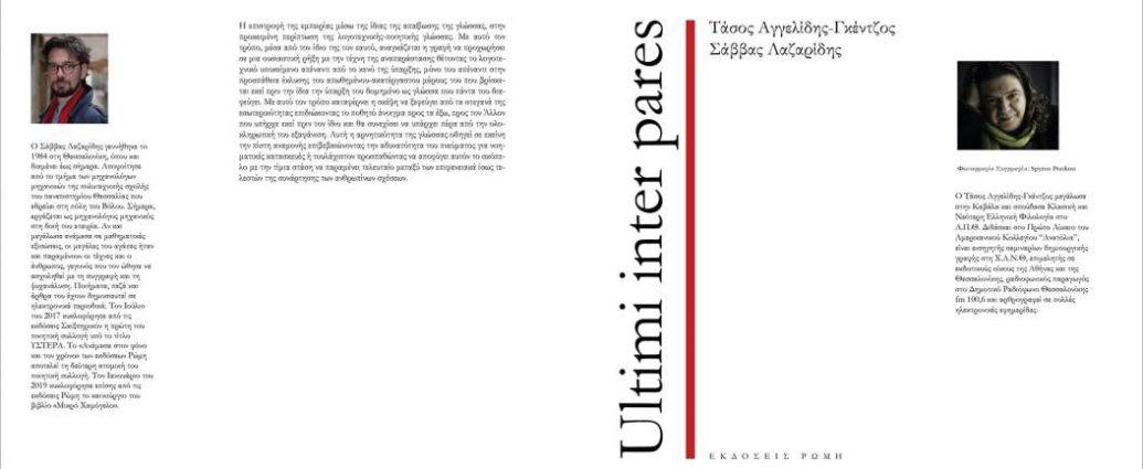 """Προδημοσίευση: """"Ultimi inter pares"""" από τις εκδόσεις Ρώμη"""