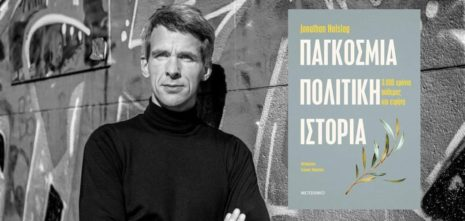 "Jonathan Holslag ""Παγκόσμια πολιτική ιστορία"" από τις εκδόσεις Μεταίχμιο"