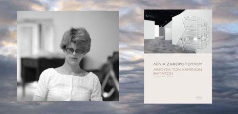"""Συνέντευξη: Λένια Ζαφειροπούλου """"Η τέχνη χτίζεται πολύ συχνά πάνω στις αρνήσεις της ζωής"""""""