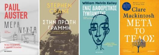 Προσεχώς από το ΜΕΤΑΙΧΜΙΟ: Η νέα χρονιά φέρνει μαζί της πολλά νέα βιβλία