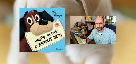 Τρόι Κάμινγκς «Μπορώ να γίνω ο σκύλος σου;» από τις εκδόσεις Διάπλαση