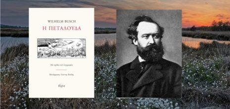 """Προδημοσίευση: Wilhelm Busch """"Η πεταλούδα"""" από τις εκδόσεις Κίχλη"""