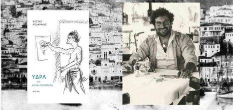 """Κώστας Ροδαράκης """"Ύδρα και άλλα ποιήματα"""" από τις εκδόσεις Κίχλη"""
