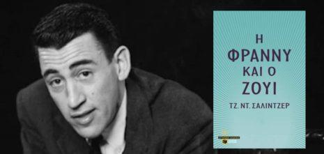 """J. D. Salinger """"Η Φράννυ και ο Ζούι"""" από τις εκδόσεις Πατάκη"""