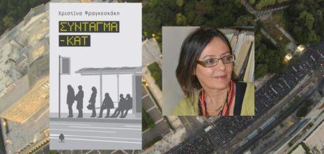 """Χριστίνα Φραγκεσκάκη """"Σύνταγμα - Κατ"""" από τις εκδόσεις Κέδρος"""