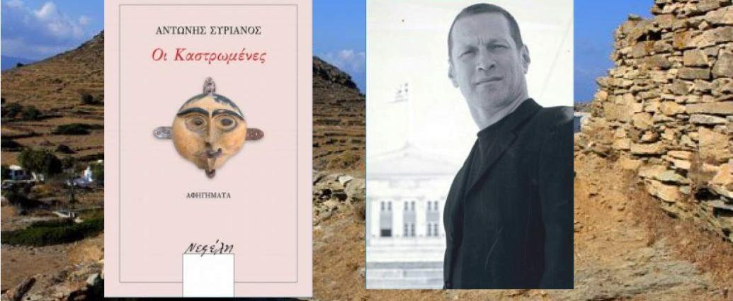 """Αντώνης Συριανός """"Οι Καστρωμένες"""" από τις εκδόσεις Νεφέλη"""