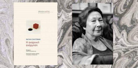 """Ναταλί Ζαλτζμάν """"Η αναρχική ενόρμηση"""" από τις εκδόσεις της Εστίας"""