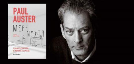 """Προδημοσίευση: Paul Auster """"Μέρα - νύχτα"""" από τις εκδόσεις Μεταίχμιο"""