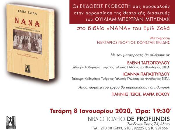 Εμίλ Ζολά «Νανά»   Παρουσίαση στο βιβλιοπωλείο De Profundis των Εκδόσεων Γκοβόστη