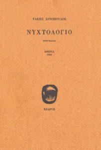 """Η διάσταση του χρόνου στο """"Νυχτολόγιο"""" του Τάκη Σινόπουλου"""
