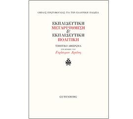 Τιμητικό αφιέρωμα στη μνήμη του Γεράσιμου Αρσένη   Εκδόσεις Gutenberg