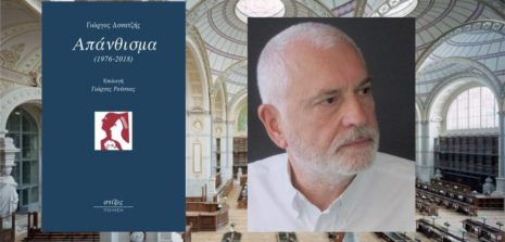 """Γιώργος Δουατζής """"Απάνθισμα 1976-2018"""" από τις εκδόσεις Στίξις"""