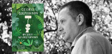 """Georgi Gospodinov """"Φυσικό μυθιστόρημα"""" από τις εκδόσεις Ίκαρος"""