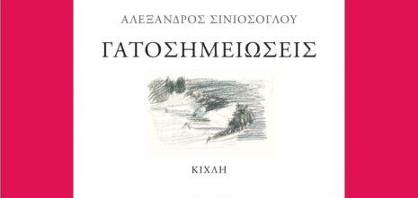 """Αλέξανδρος Σινιόσογλου """"Γατοσημειώσεις"""" από τις εκδόσεις Κίχλη"""