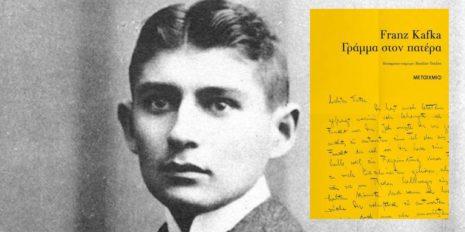 "Franz Kafka ""Γράμμα στον πατέρα"" από τις εκδόσεις Μεταίχμιο"