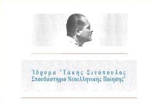 Οδυσσέας Ελύτης: 1940-Κατοχή. Πτυχές της ελληνικής τραγωδίας   Ίδρυμα Τάκης Σινόπουλος
