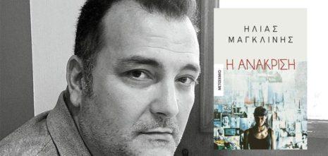 """Ηλίας Μαγκλίνης """"Η ανάκριση"""" από τις εκδόσεις Μεταίχμιο"""
