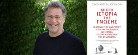 """Leonard Mlodinow """"Μικρή ιστορία της γνώσης"""" από τις εκδόσεις Πατάκη"""