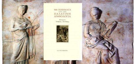 500 Ποιήματα από την Παλατινή Ανθολογία | Παρουσίαση στον Ιανό