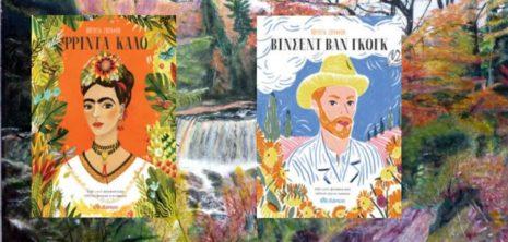 Πορτρέτα ζωγράφων: Φρίντα Κάλο - Βίνσεντ βαν Γκογκ από τις εκδόσεις Διόπτρα