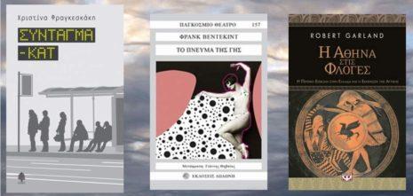 Προτάσεις Εβδομάδας | Χ. Φραγκεσκάκη-F. Wedekind-R. Garland