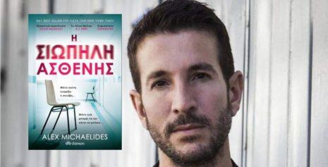 Γνωρίστε από κοντά τον βραβευμένο συγγραφέα Alex Michaelides