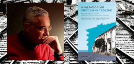 """Συνέντευξη: Νίκος Βατόπουλος """"Ζούμε με πολλά απαξιωτικά στερεότυπα για πολλές από τις πόλεις μας"""""""