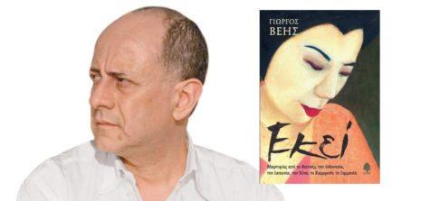 """Γιώργος Βέης """"Εκεί"""" από τις εκδόσεις Κέδρος"""