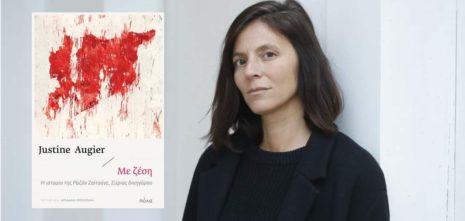 "Justine Augier ""Με ζέση"" από τις εκδόσεις Πόλις"