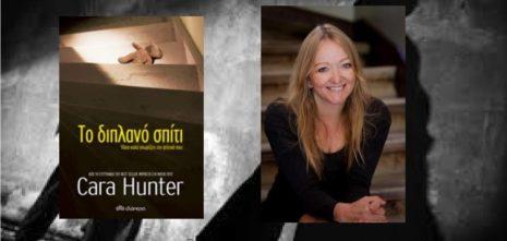 """Cara Hunter """"Το διπλανό σπίτι"""" από τις εκδόσεις Διόπτρα"""