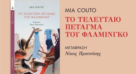 "Mia Couto ""Το Τελευταίο Πέταγμα του Φλαμίνγκο"" από τις εκδόσεις Gutenberg"