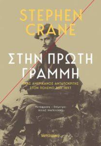 "Stephen Crane ""Στην πρώτη γραμμή"" από τις εκδόσεις Μεταίχμιο"