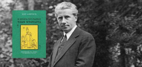 """Χιου Λόφτινγκ """"Η ιστορία του γιατρού Τζων Ντουλίτλ"""" από τις εκδόσεις της Εστίας"""
