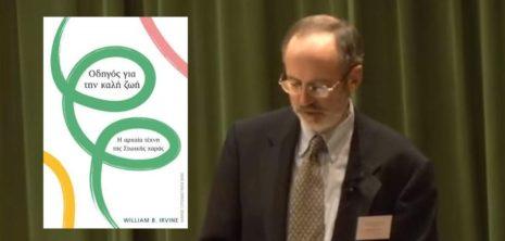 "William B. Irvine ""Οδηγός για την καλή ζωή"" από τις εκδόσεις Ίκαρος"