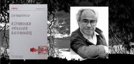 """Jean Baudrillard """"Η συμβολική ανταλλαγή και ο θάνατος"""" από τις εκδόσεις Νήσος"""
